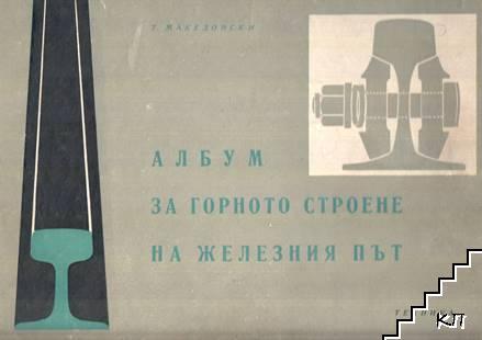 Албум за горното строене на железния път