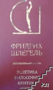 Эстетика, философия, критика в двух томах. Том 1