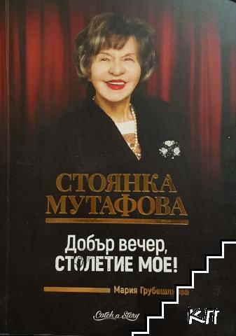 Стоянка Мутафова. Добър вечер, столетие мое!