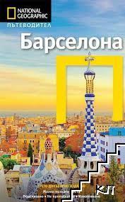 National Geographic. Пътеводител на Барселона