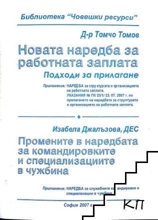 Новата наредба за работната заплата. Подходи за прилагане / Промените в наредбата за командировките и специализациите в чужбина