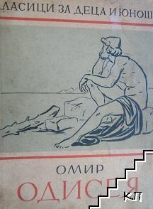 Одисея