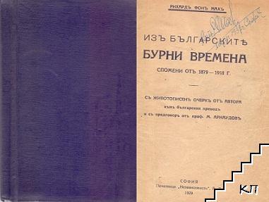 Изъ българските бурни времена - спомени отъ 1879-1918 г.