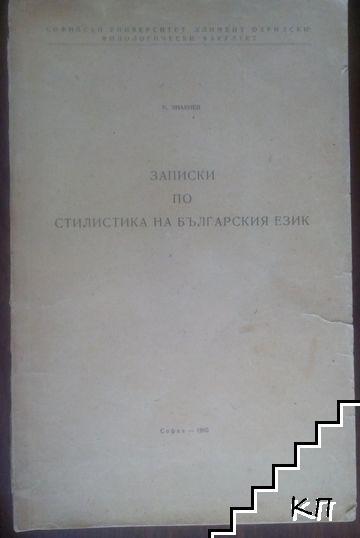 Записки по стилистика на българския език