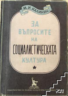 За въпросите на социалистическата култура