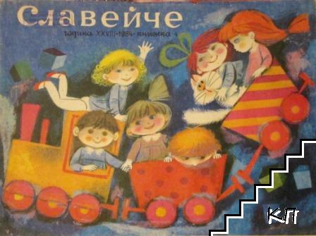Славейче. Кн. 4 / 1984