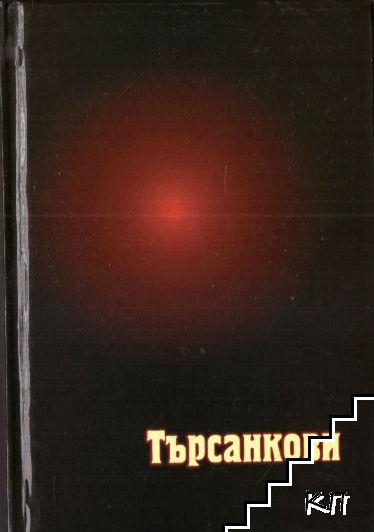 Търсанкови