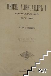 Князь Александръ I Българский 1879-1886