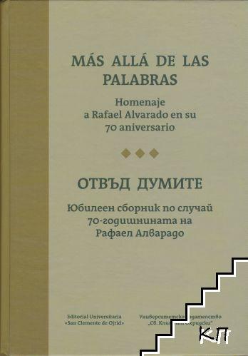 Отвъд думите: Юбилеен сборник по случай 70-годишнината на Рафаел Алварадо