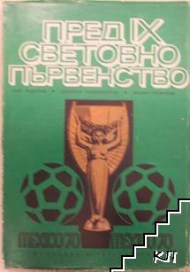 Пред IX световно първенство