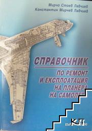 Справочник по ремонт и експлоатация на планера на самолета