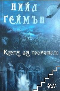 Книга за гробището