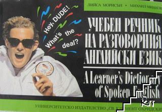 Учебен речник на разговорния английски език
