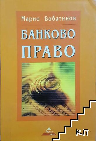 Банково право