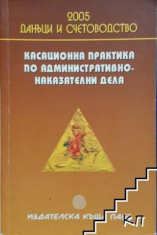 Касационна практика по административно-наказателни дела