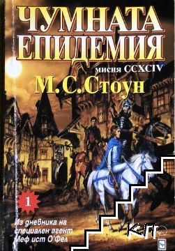 Мисия CCXCIV. Чумната епидемия: Свитък 1
