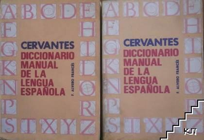 Cervantes Diccionario manual de la lengua española. Tomo 1-2