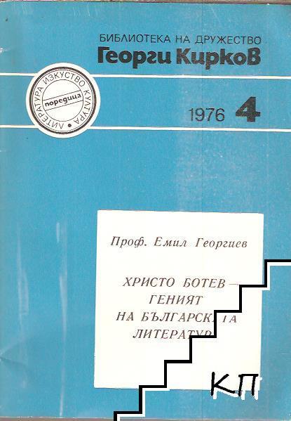 Христо Ботев - Геният на българската литература