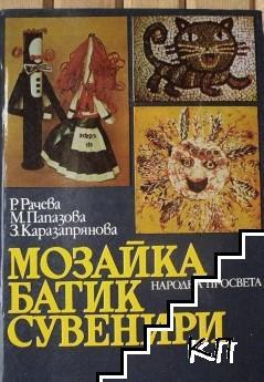 Мозайка, батик, сувенири