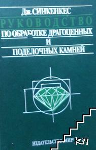 Руководство по обработке драгоценных и поделочных камней