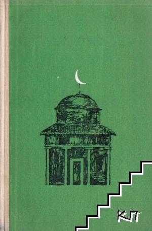 Зелената нощ