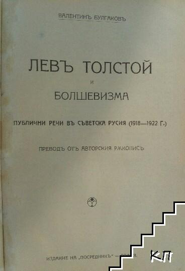 Левъ Толстой и болшевизма