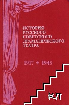 История русского советского драматического театра. Книга 1: 1917-1945