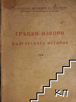Гръцки извори за българската история. Том 1