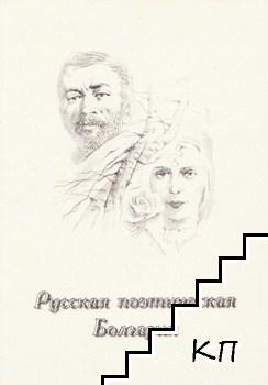 Русская поэтическая Болгария