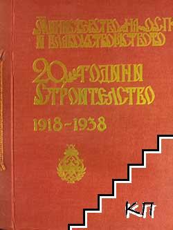 20 години строителство при царуването на Н. В. Борис III 1918-1938