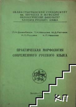 Практическая морфология современного русского языка