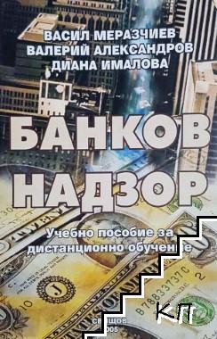 Банков надзор