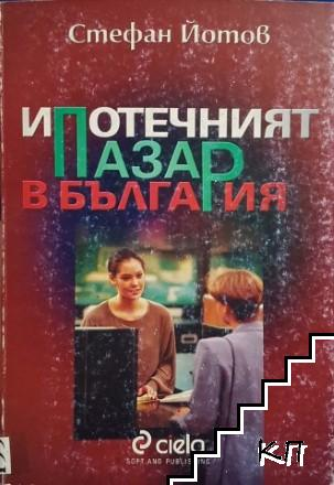Ипотечният пазар в България