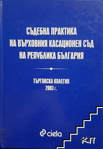 Съдебна практика на Върховния касационен съд на Република България. Търговска колегия 2003