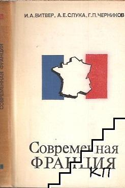 Современная Франция