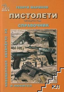 Пистолети. Том 4: Справочник на оръжейния колекционер и любител