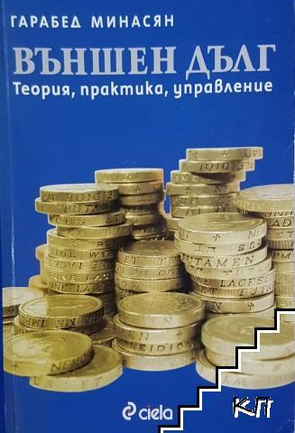 Външен дълг. Теория, практика, управление