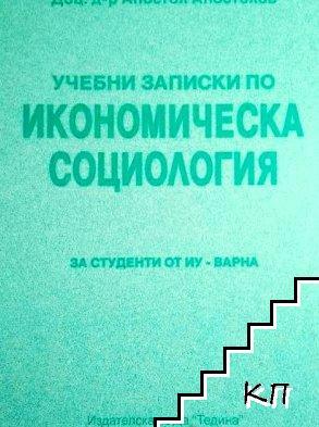 Учебни записки по икономическа социология