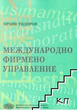 Международно фирмено управление