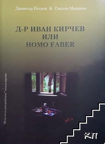 Д-р Иван Кирчев или Homo faber