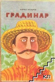 Градинар
