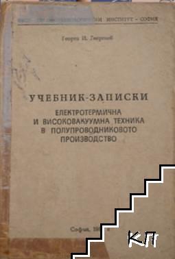 Учебник-записки. Електротермична и високовакуумна техника в полупроводниковото производство