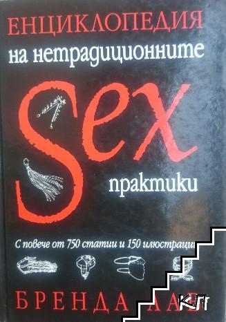 Енциклопедия на нетрадиционните секс практики