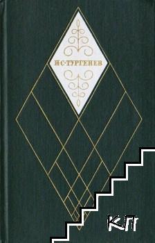 Собрание сочинений в двенадцати томах. Том 6