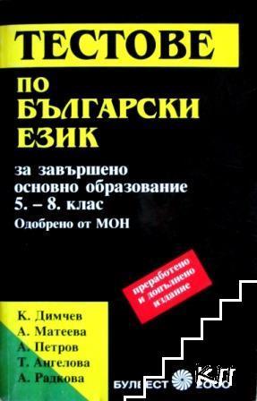 Тестове по български език за завършено основно образование 5.-8. клас