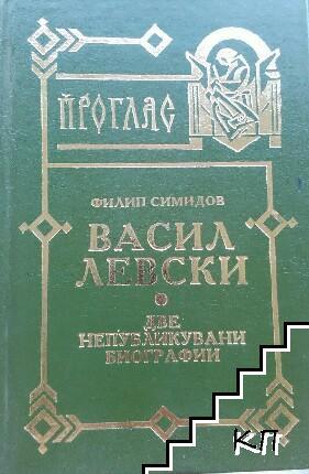 Васил Левски. Две непубликувани биографии