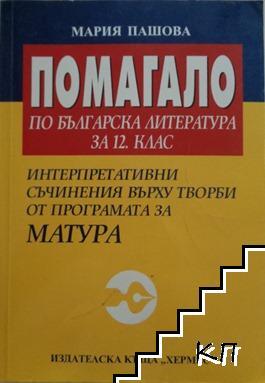 Помагало по българска литература за 12. клас