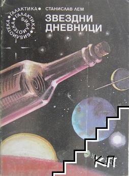 Звездни дневници