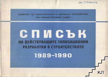 Списък на действащите типизационни разработки в строителството 1989-1990