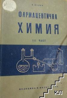 Фармацевтична химия. Част 3